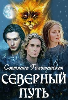 """Книга """"Северный путь"""" читать онлайн"""