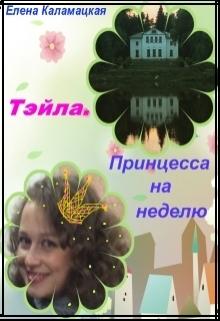 """Книга """" Тэйла. Принцесса на неделю"""" читать онлайн"""