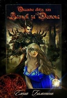 """Обложка книги """"Опасные связи, или Замуж за демона """""""