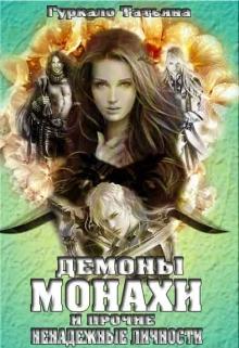 """Обложка книги """"Демоны, монахи и прочие ненадежные личности"""""""
