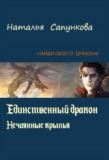 """Обложка книги """"Единственный дракон. Нечаянные крылья"""""""