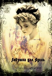 """Книга """"Ловушка для Адель"""" читать онлайн"""