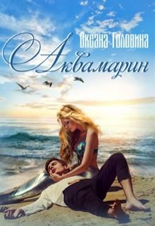 "Книга ""Аквамарин"" читать онлайн"