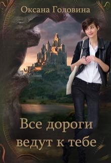 """Книга """"Все дороги ведут к тебе"""" читать онлайн"""