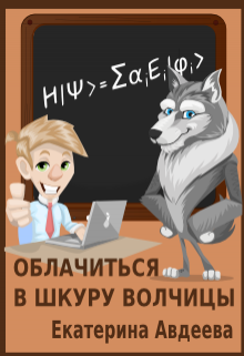 """Книга """"Облачиться в шкуру волчицы"""" читать онлайн"""