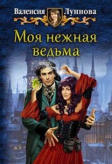 """Книга """"Моя нежная ведьма"""" читать онлайн"""