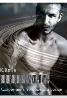 """Книга """"Влюбленный Скорпион """" читать онлайн"""