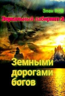 """Обложка книги """"Земными дорогами богов"""""""