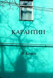 """Обложка книги """"Карантин"""""""