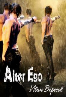 """Книга """"Alter Ego"""" читать онлайн"""