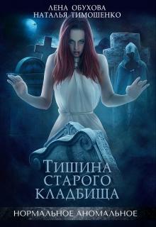 "Книга ""Тишина старого кладбища"" читать онлайн"