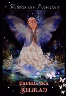 fb2 Стеклянный ангел