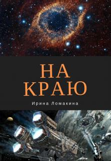 Обложка книги фантастика новинки