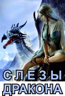 """Обложка книги """"Слезы дракона"""""""