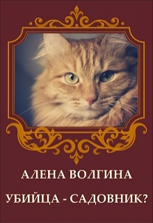 """Книга """"Убийца-садовник?"""" читать онлайн"""