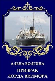 """Книга """"Призрак лорда Вилмора"""" читать онлайн"""