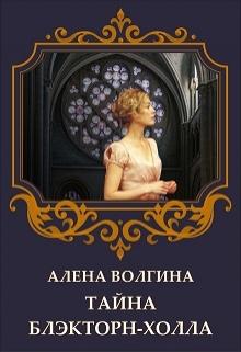 """Книга """"Тайна Блэкторн-холла"""" читать онлайн"""