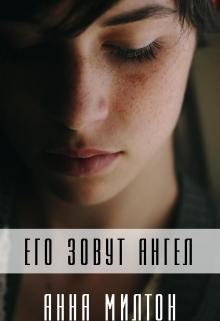 """Книга """"Его зовут Ангел"""" читать онлайн"""