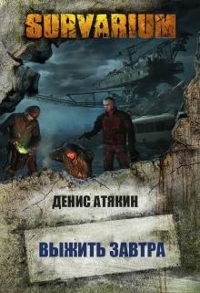 """Книга """"Выжить завтра"""" читать онлайн"""
