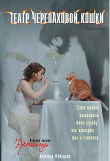 """Книга. """"Театр Черепаховой кошки"""" читать онлайн"""