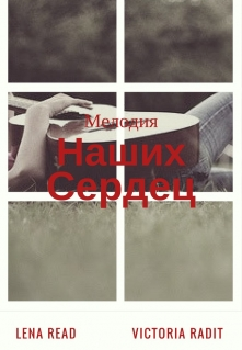 """Книга """"Мелодия Наших Сердец"""" читать онлайн"""