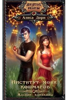 """Книга """"Институт моих кошмаров-2. Адские каникулы"""" читать онлайн"""