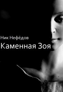 """Книга """"""""Каменная Зоя"""""""" читать онлайн"""