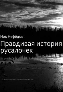 """Книга """"Правдивая история русалочек"""" читать онлайн"""