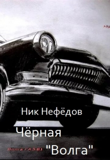 """Книга. """"Чёрная """"Волга"""""""" читать онлайн"""