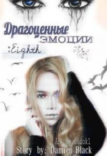 """Книга """"Драгоценные эмоции: Восьмая"""" читать онлайн"""