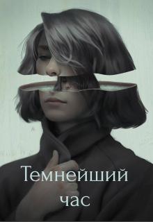 """Книга """"Темнейший час"""" читать онлайн"""