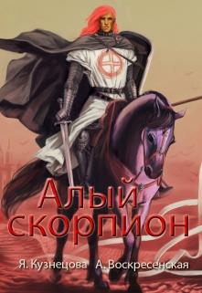 """Обложка книги """"Алый скорпион"""""""