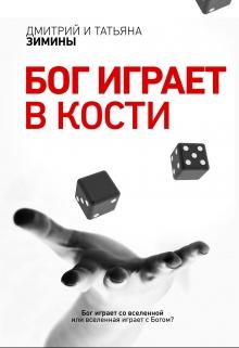 """Книга """"Бог играет в кости"""" читать онлайн"""