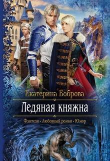"Книга ""Ледяная княжна"" читать онлайн"