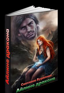 """Книга """"Единственная дракона. Часть 1 истории драконов"""" читать онлайн"""