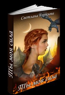 """Книга """"Ты моя сила. 2 книга истории драконов"""" читать онлайн"""