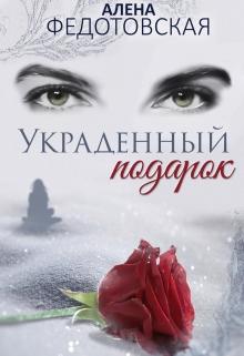 """Обложка книги """"Украденный подарок"""""""