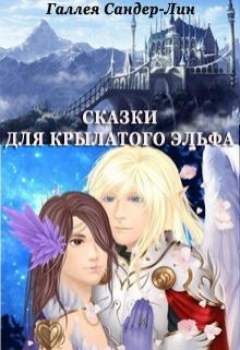 """Книга """"Сказки для крылатого эльфа"""" читать онлайн"""
