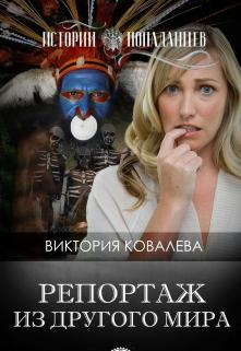 """Книга """"Репортаж из другого мира. """" читать онлайн"""
