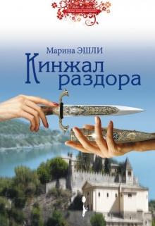 """Книга """"Кинжал раздора"""" читать онлайн"""