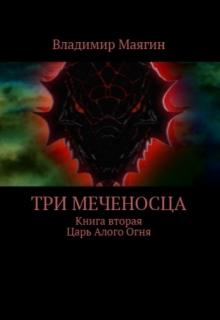 """Книга """"Три Меченосца. Книга вторая. Царь Алого огня."""" читать онлайн"""