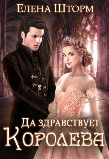 """Книга """"Да здравствует королева!"""" читать онлайн"""