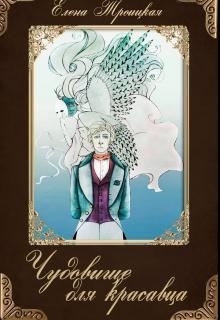 """Обложка книги """"Чудовище для красавца"""""""