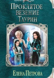 """Книга """"Проклятое везение-2 (закончена)"""" читать онлайн"""
