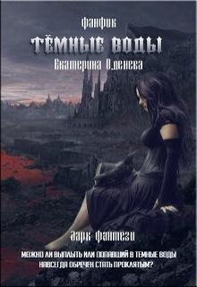 """Обложка книги """"Тёмные воды"""""""