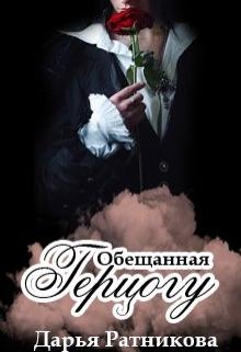 """Книга """"Обещанная герцогу"""" читать онлайн"""