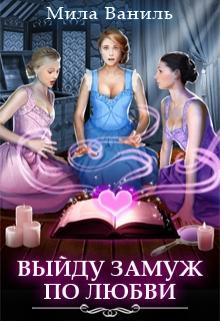 """Книга """"Выйду замуж по любви"""" читать онлайн"""