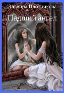 "Книга ""Падший ангел"" читать онлайн"