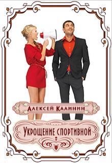 """Книга """"Укрощение спортивной"""" читать онлайн"""