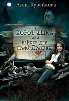 "Книга ""Коротышка или Байкер для графа Дракулы"" читать онлайн"